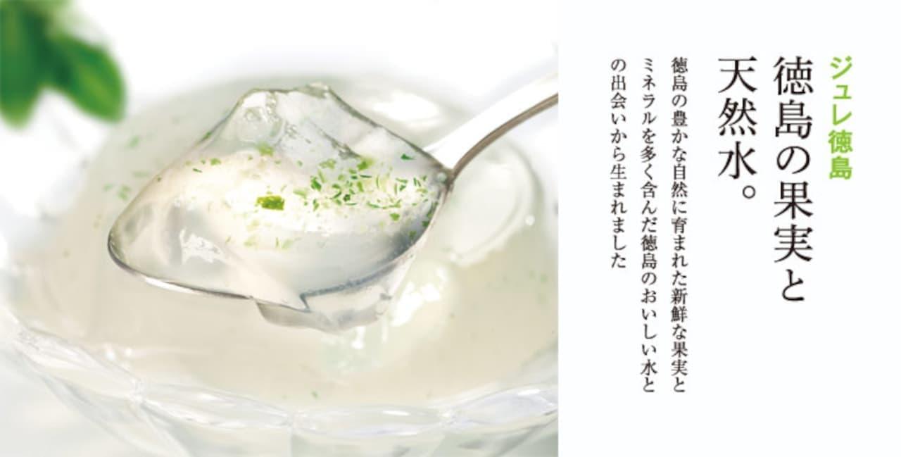 イルローザ「ジュレ徳島」夏限定