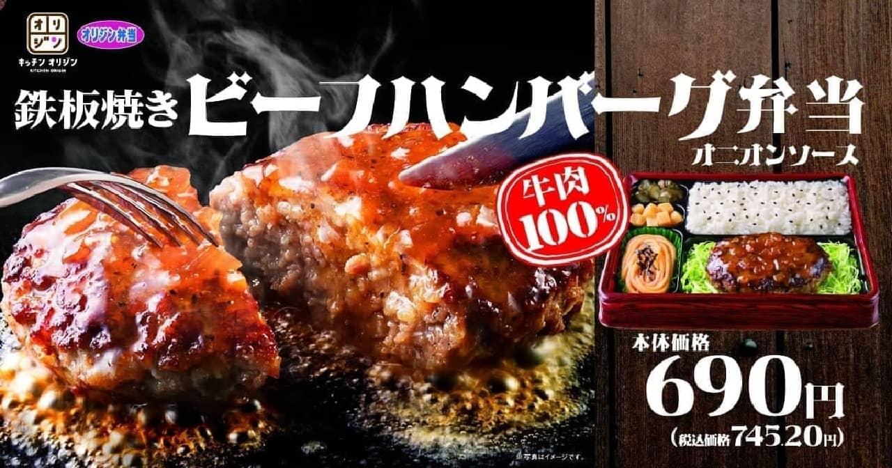 オリジン弁当「鉄板焼きビーフハンバーグ弁当」
