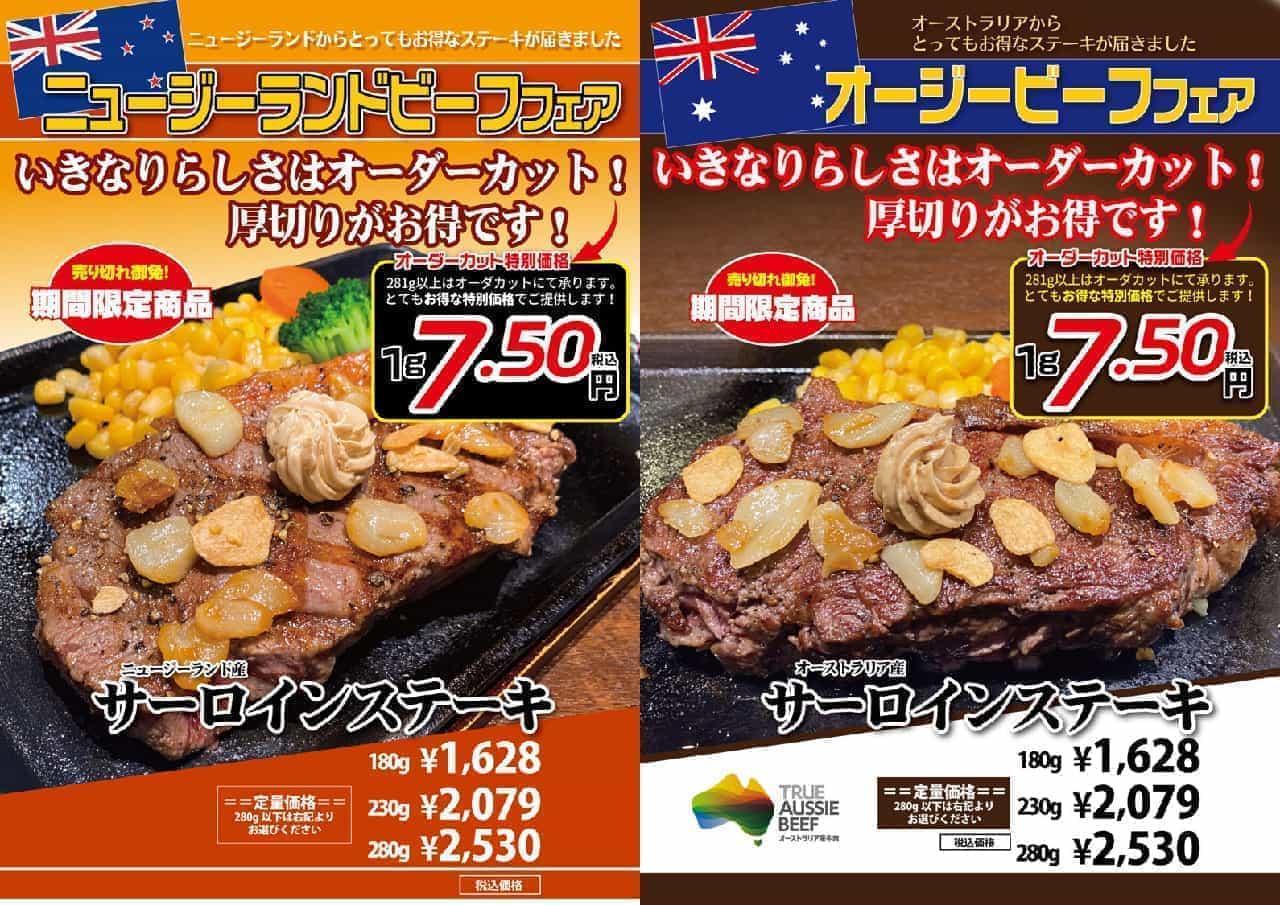いきなりステーキ「ニュージーランド産・オーストラリア産ステーキキャンペーン」