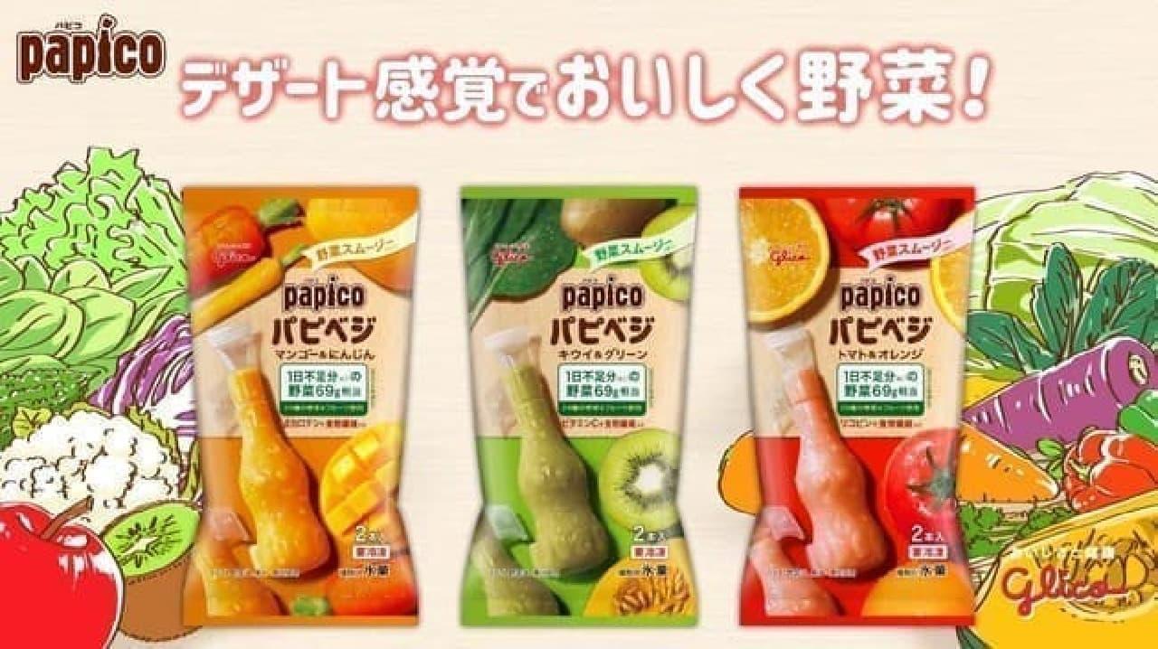「パピベジ<マンゴー&にんじん>」「パピベジ<キウイ&グリーン>」「パピベジ<トマト&オレンジ>」