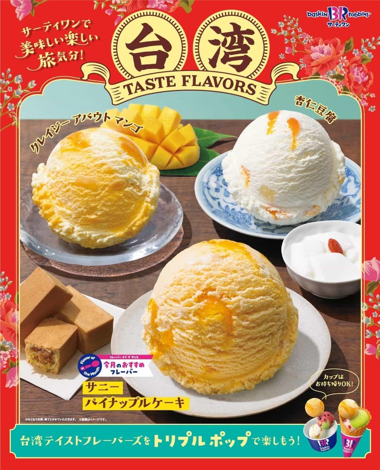 サーティワン アイスクリーム「サニーパイナップルケーキ」「クレイジー アバウト マンゴ」「杏仁豆腐」