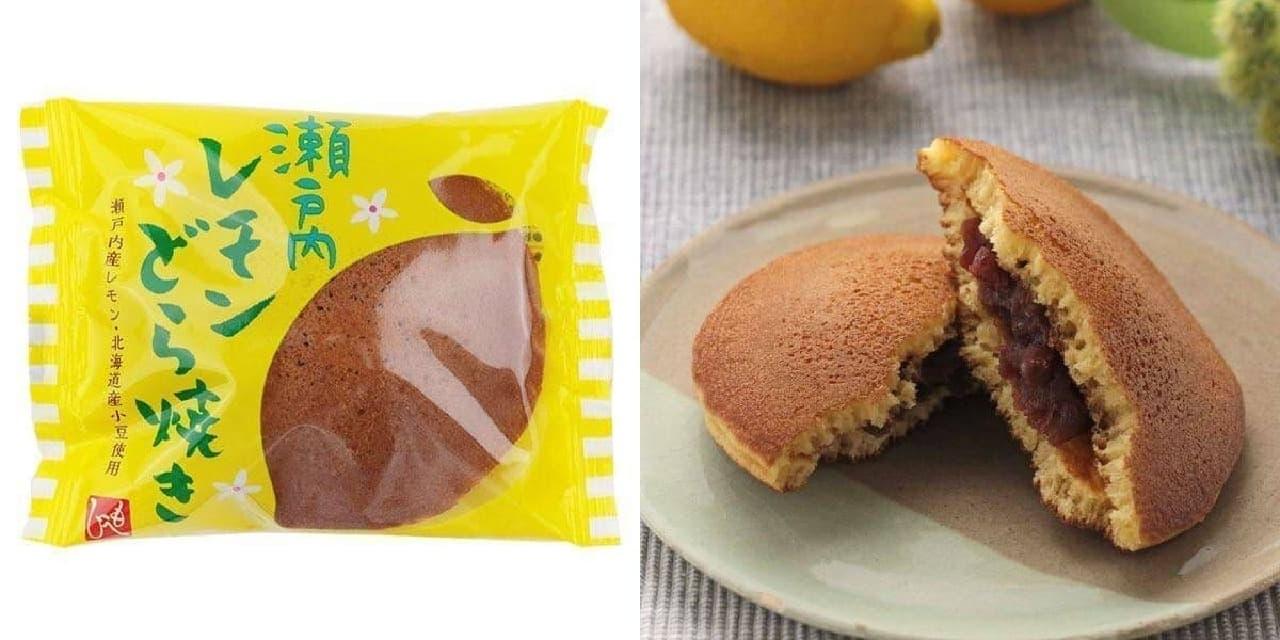 瀬戸内レモンどら焼き