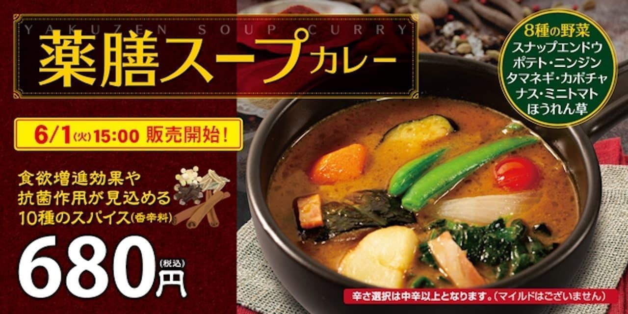 マイカリー食堂「薬膳スープカレー」