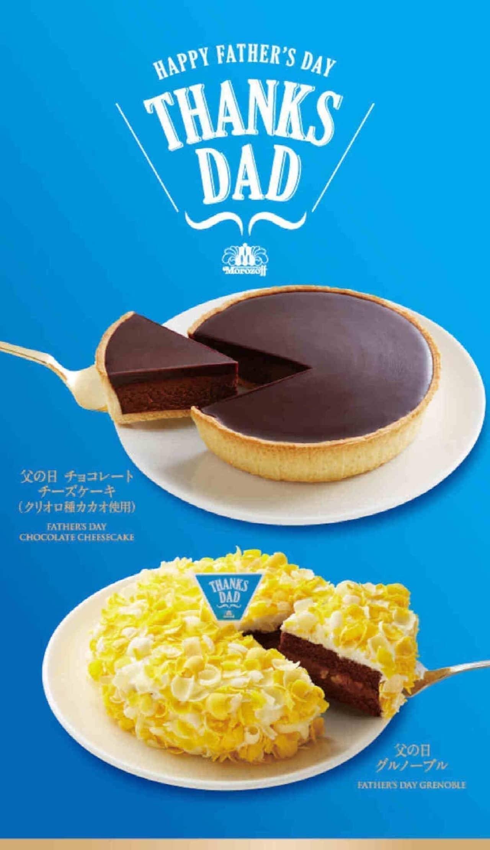 モロゾフから「父の日 グルノーブル」「父の日 チョコレートチーズケーキ(クリオロ種カカオ使用)」