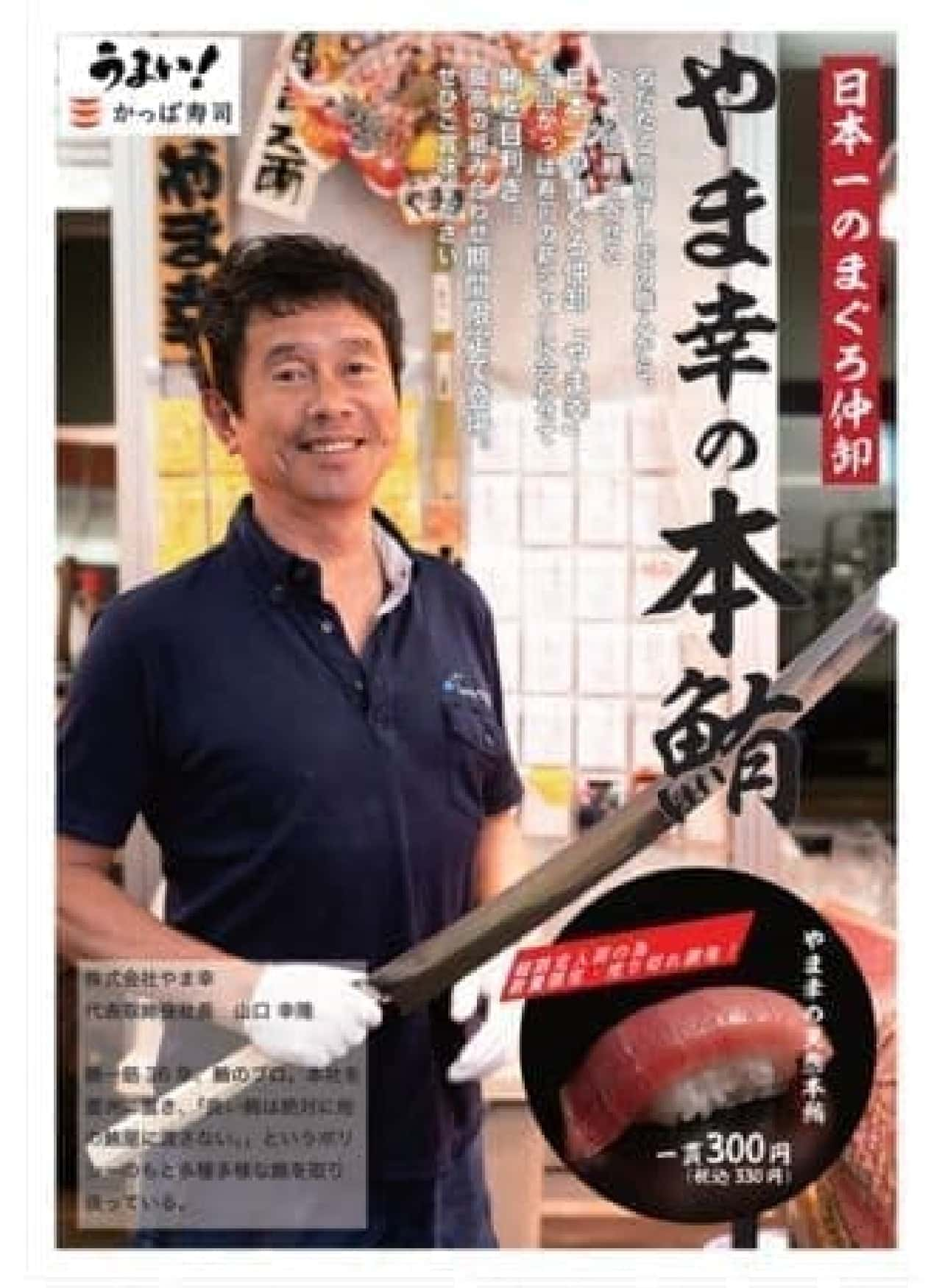 かっぱ寿司 「やま幸の天然本鮪」