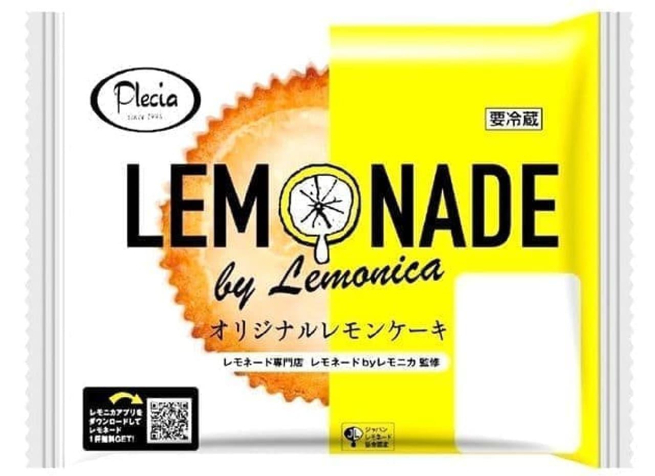 レモネード バイ レモニカ監修「オリジナルレモンケーキ」