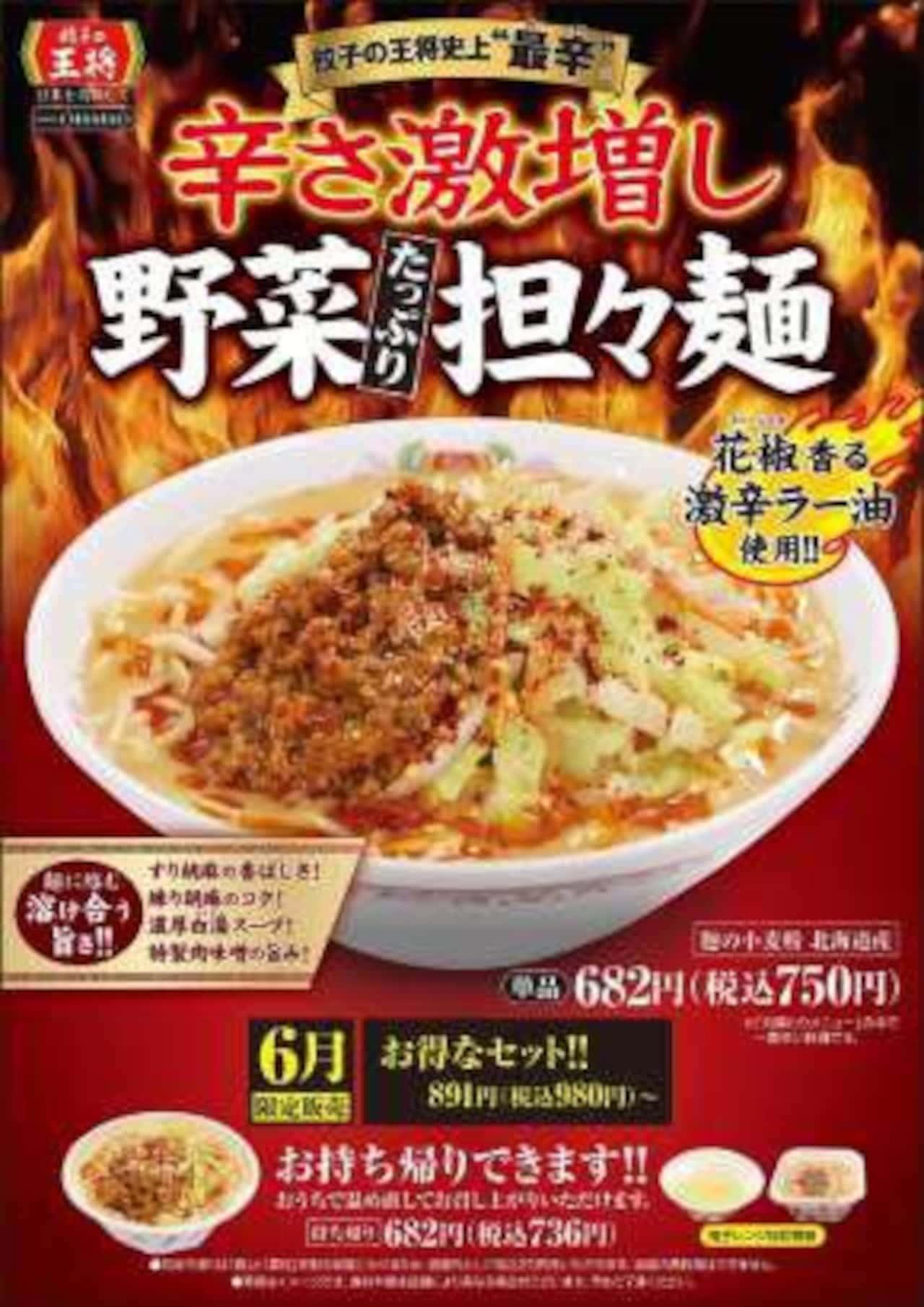 餃子の王将「辛さ激増し 野菜たっぷり担々麺」