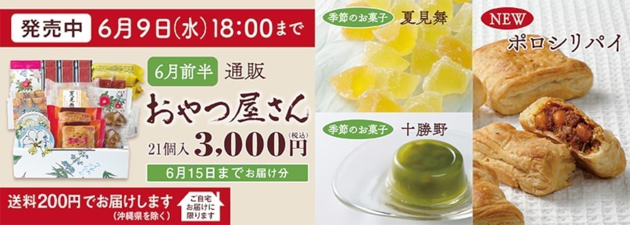 六花亭お菓子セット「通販おやつ屋さん」