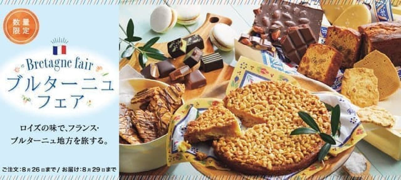 ロイズのフランス・ブルターニュフェア限定商品