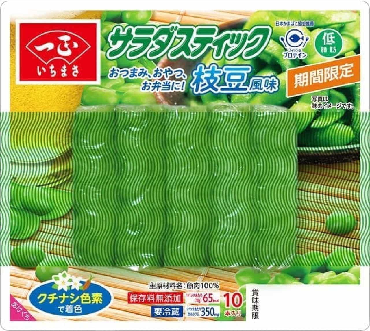 いちまさのカニかま「サラダスティック 枝豆風味」