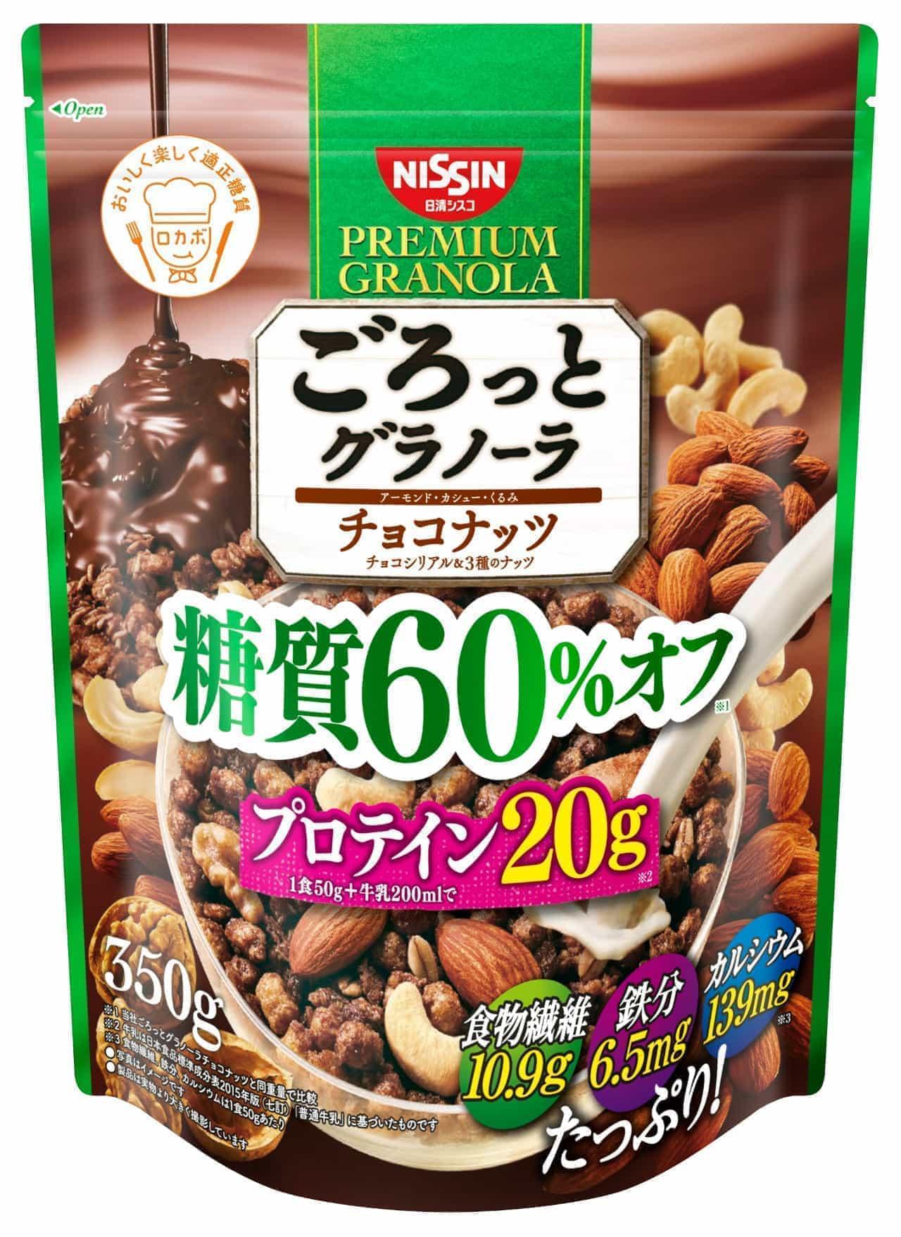 「ごろっとグラノーラ 糖質60%オフ チョコナッツ 350g」日清シスコから