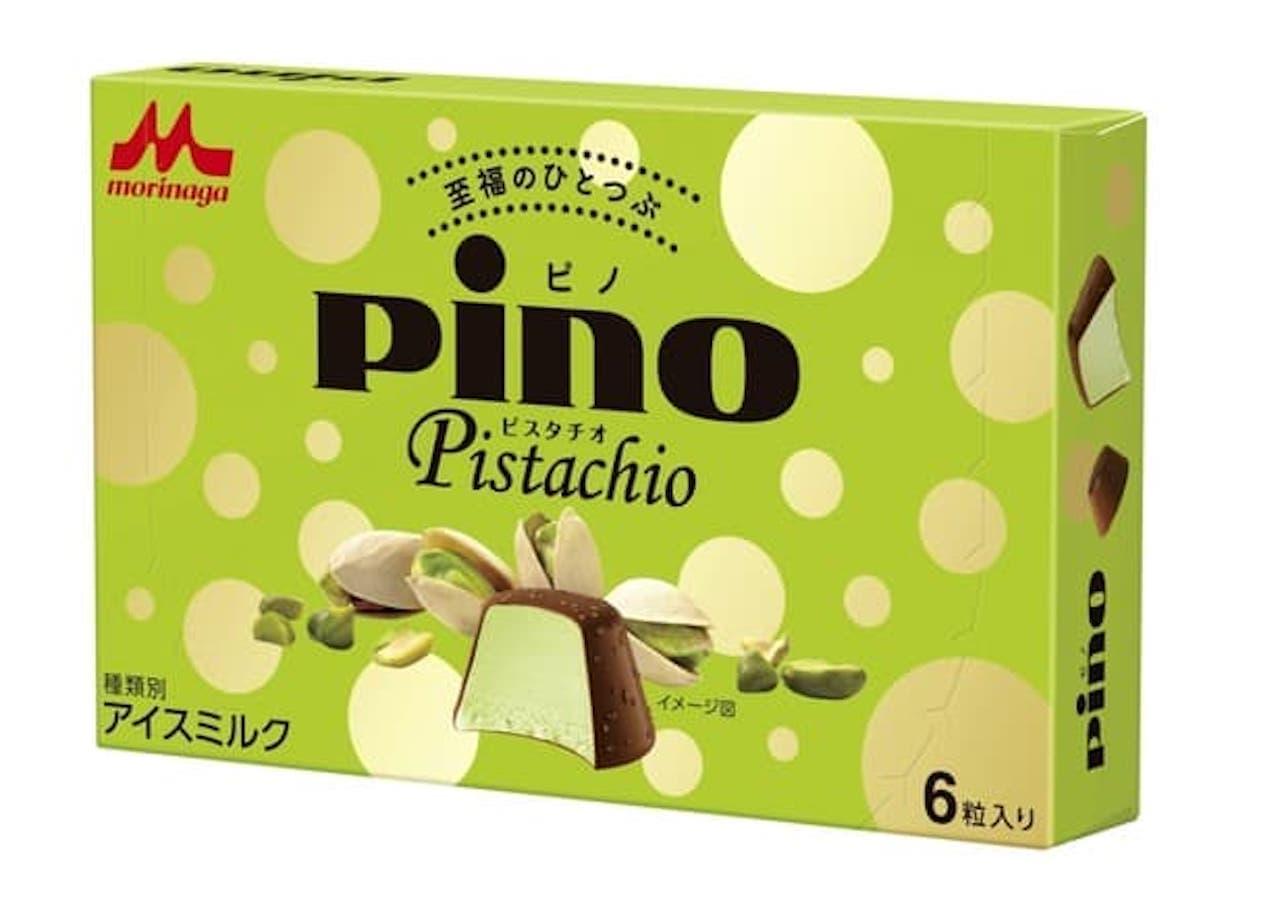 ピノシリーズ「ピノ ピスタチオ」