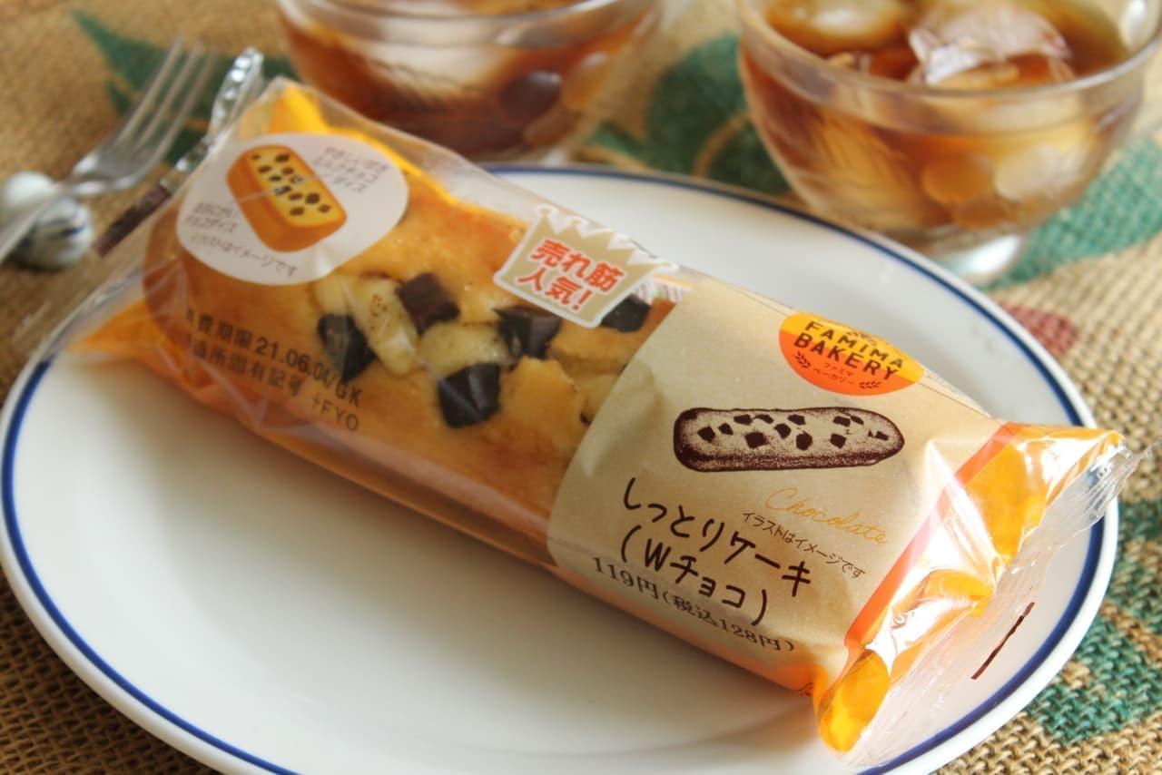ファミマ「しっとりケーキ(Wチョコ)」