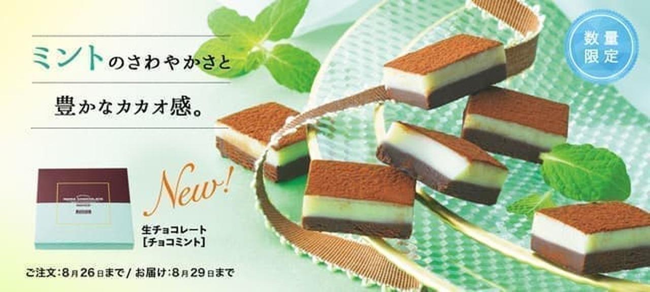 ロイズ「生チョコレート[チョコミント]」