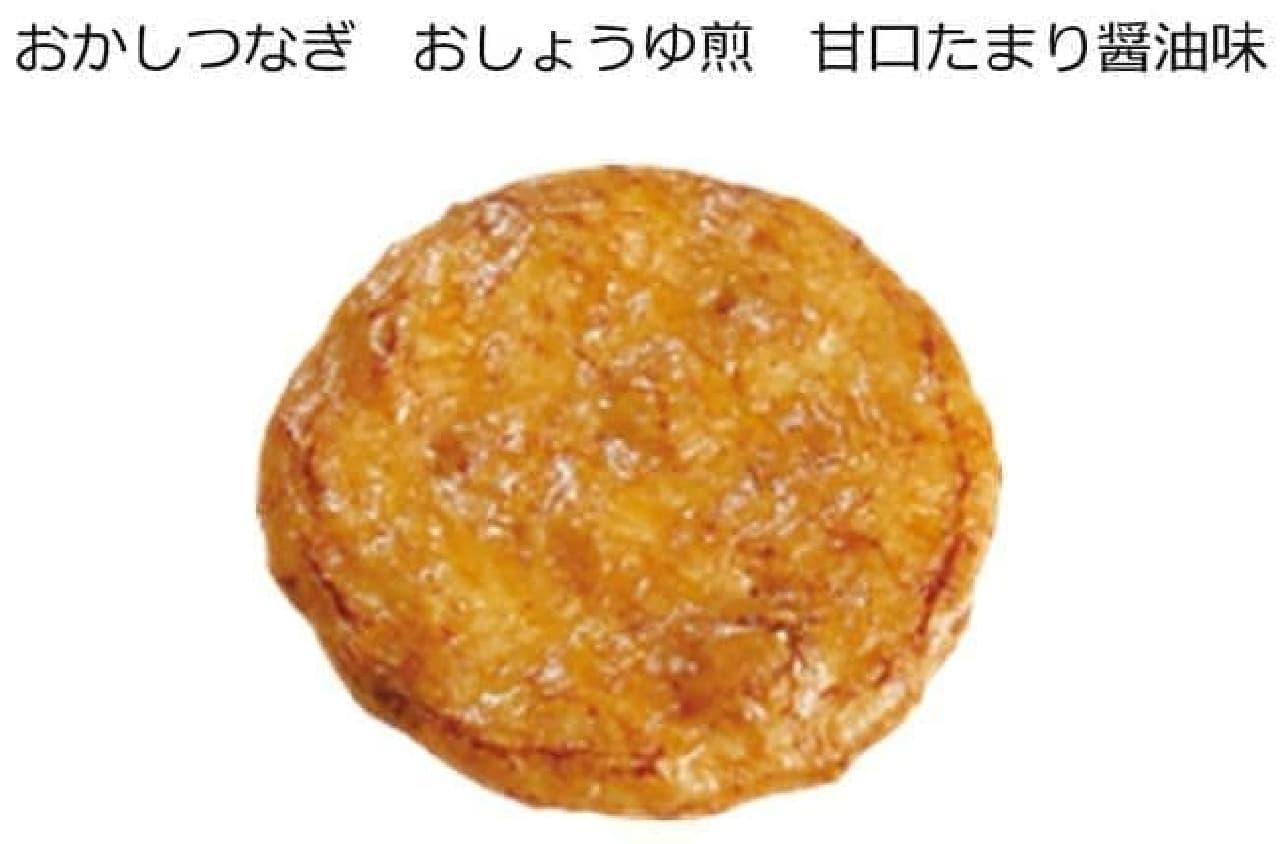 金吾堂製菓の「おかしつなぎ おしょうゆ煎 甘口たまり醤油味」