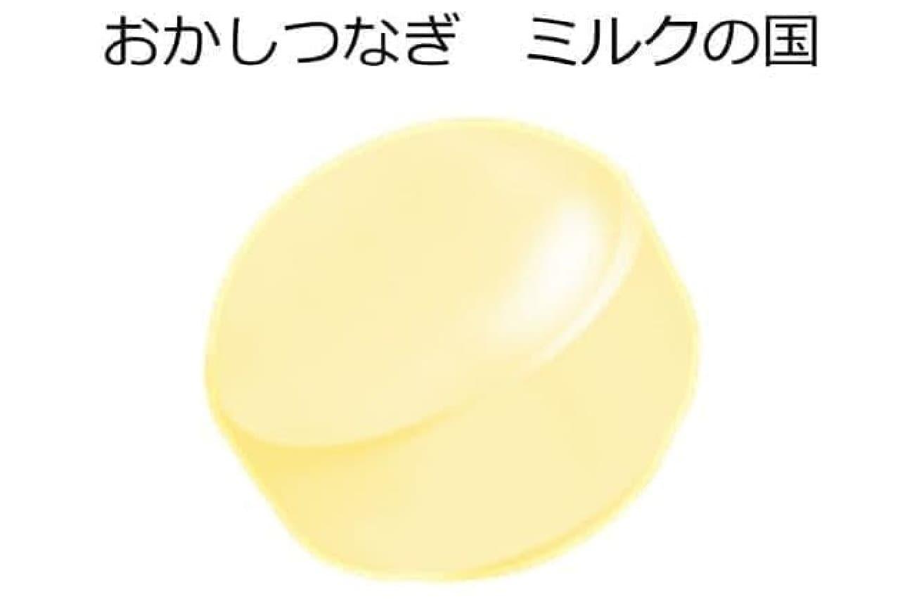 春日井製菓の「おかしつなぎ ミルクの国」