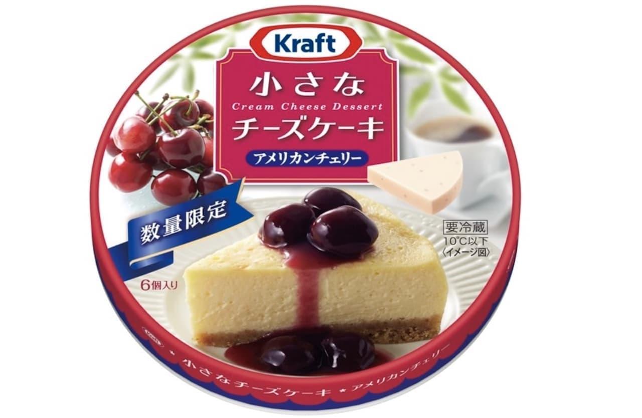 「クラフト 小さなチーズケーキ アメリカンチェリー」数量限定