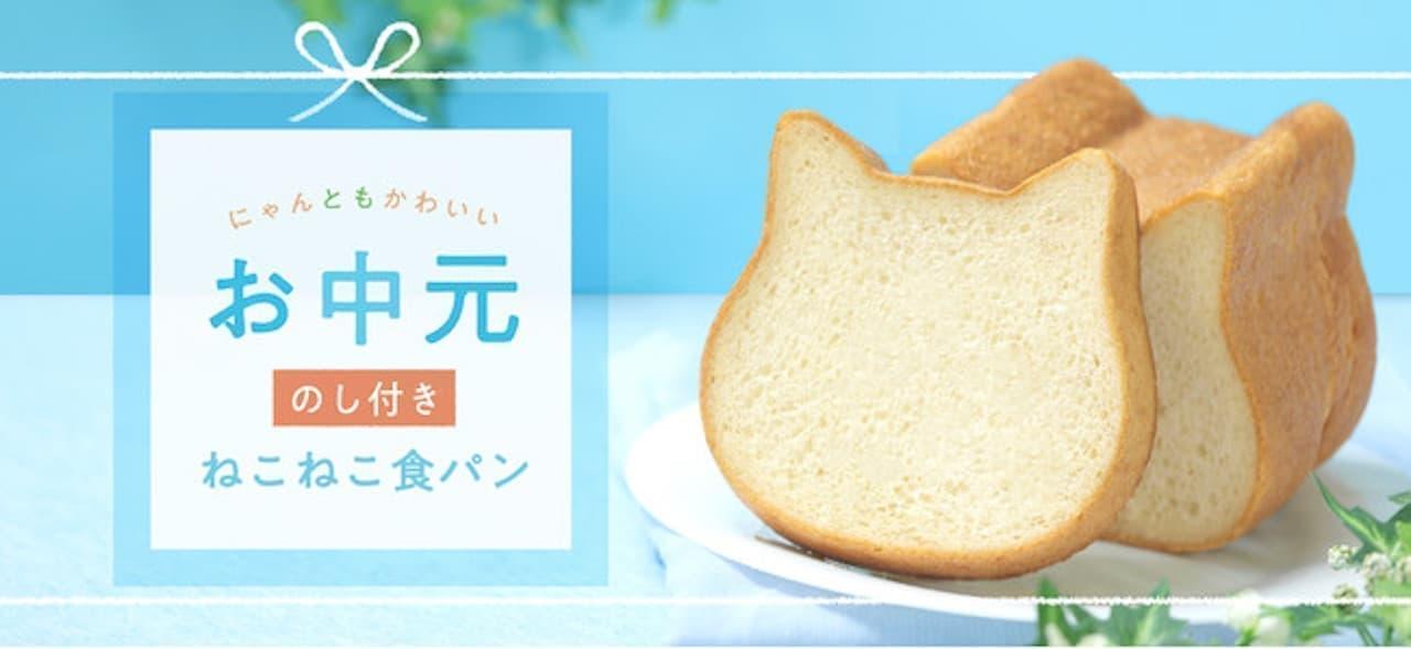 「ねこねこ食パン お中元セット」オンラインストア限定