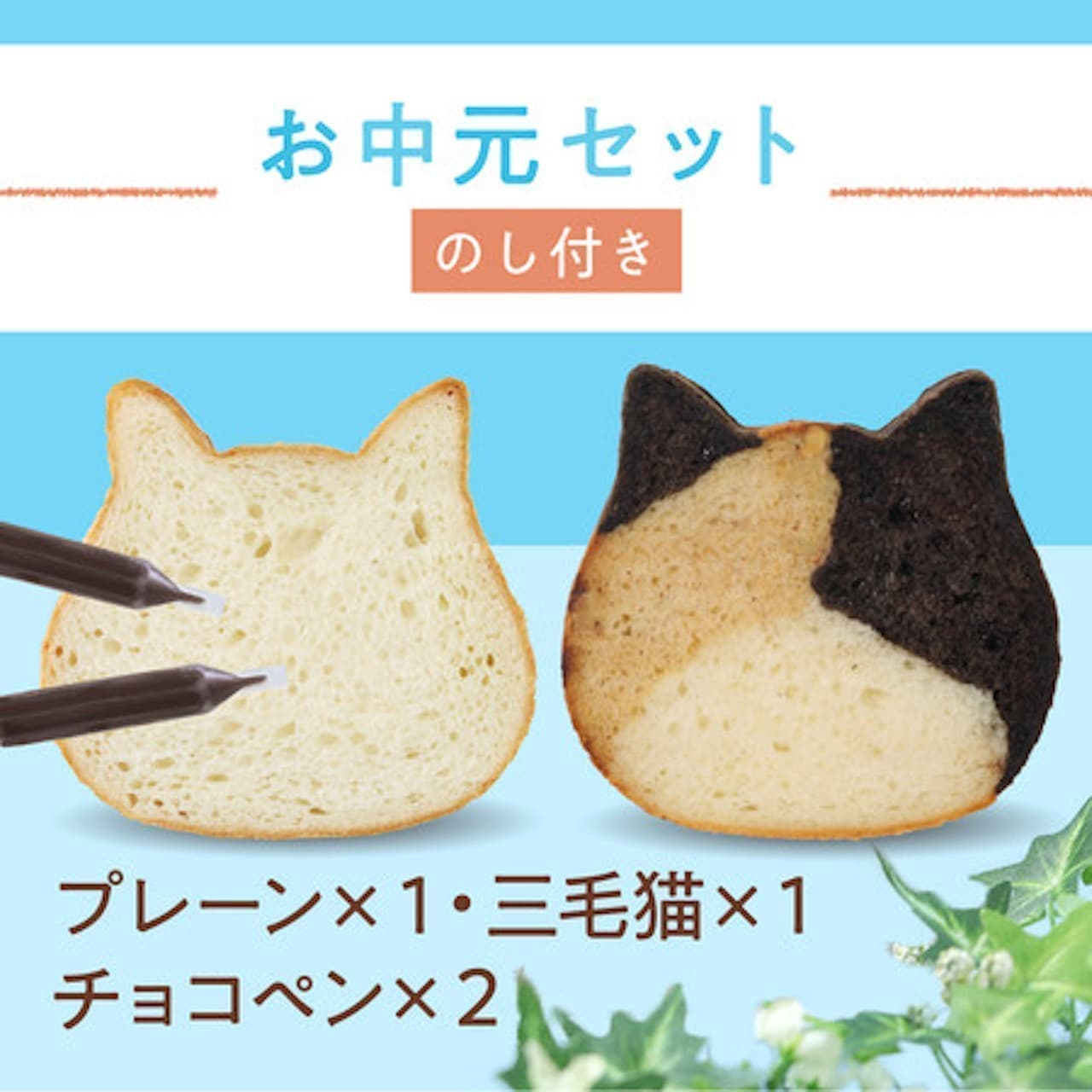 【お中元/のし付き】ねこねこ食パン(プレーン&チョコ)