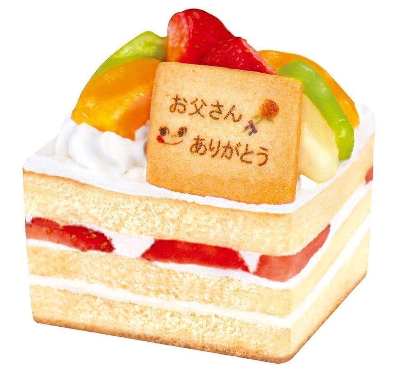 不二家洋菓子店「父の日 フルーツたっぷりケーキ」