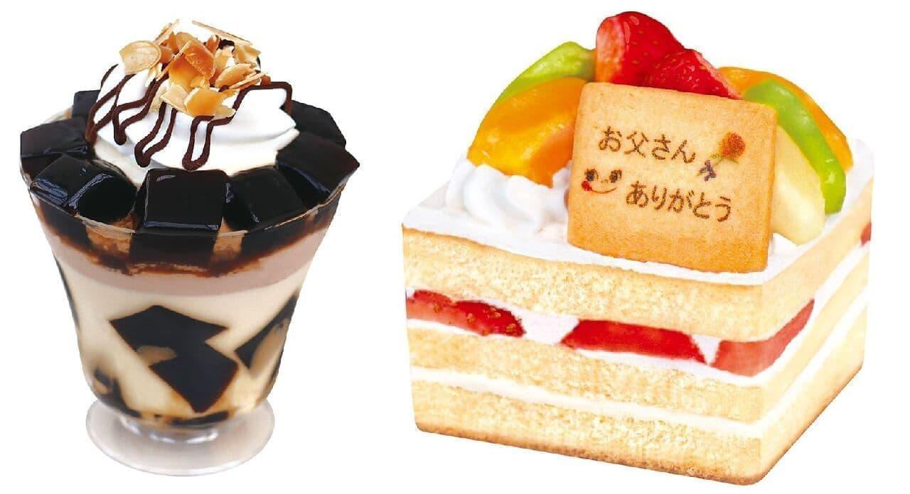 不二家洋菓子店「大人のコーヒーゼリー」「父の日 フルーツたっぷりケーキ」