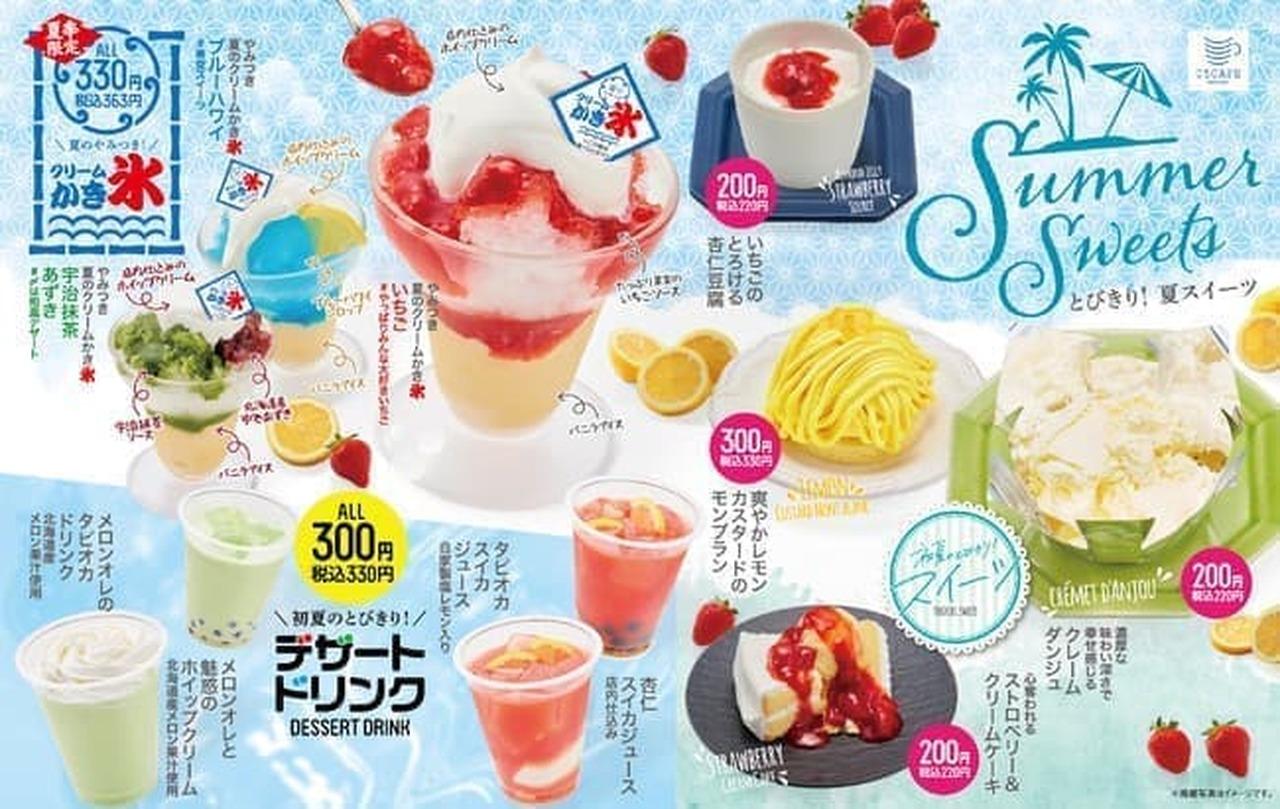 かっぱ寿司 ごちCAFE「とびきり!夏スイーツ」シリーズ
