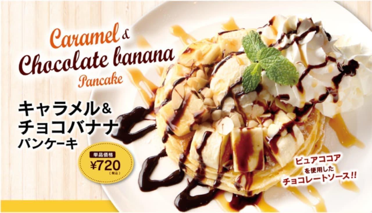 クア・アイナ「キャラメル&チョコバナナパンケーキ」