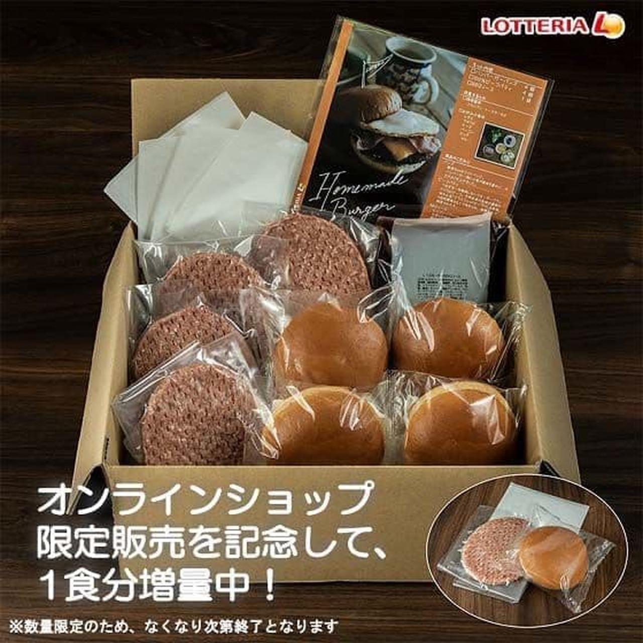ロッテリア ハンバーガーキット(4食)