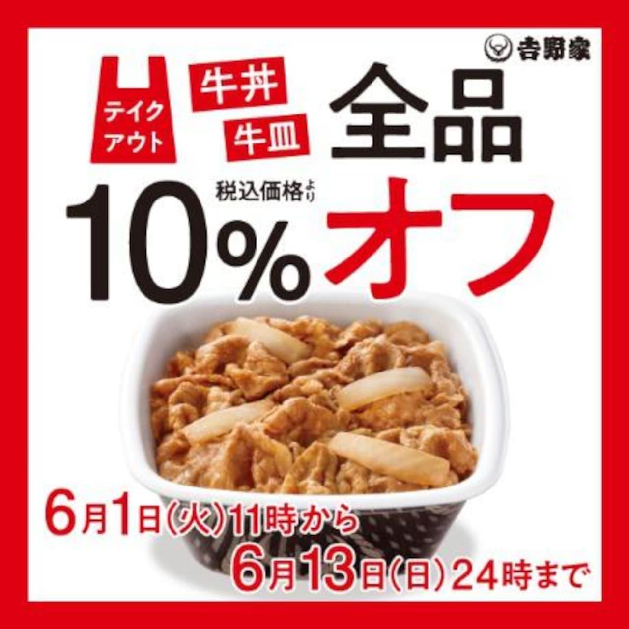 「牛丼・牛皿全品テイクアウト 10%オフキャンペーン」吉野家