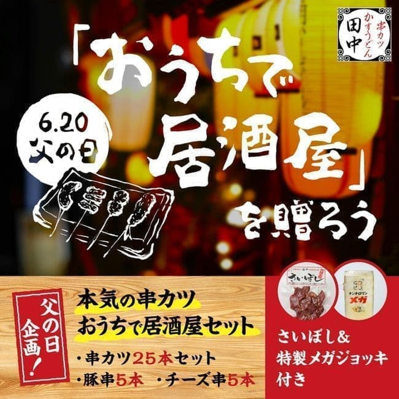 串カツ田中オンラインショップ「おうちで居酒屋セット」