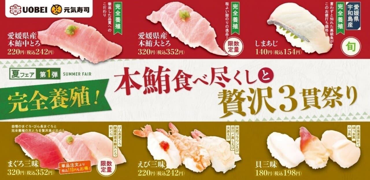 魚べい・元気寿司「完全養殖!本鮪食べ尽くしと贅沢3貫祭り」