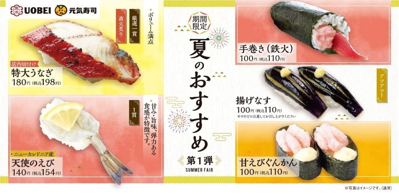 魚べい・元気寿司「夏のおすすめ第1弾」