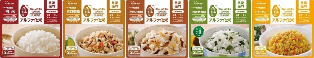 アイリスフーズ「低温製法米 アルファ化米」