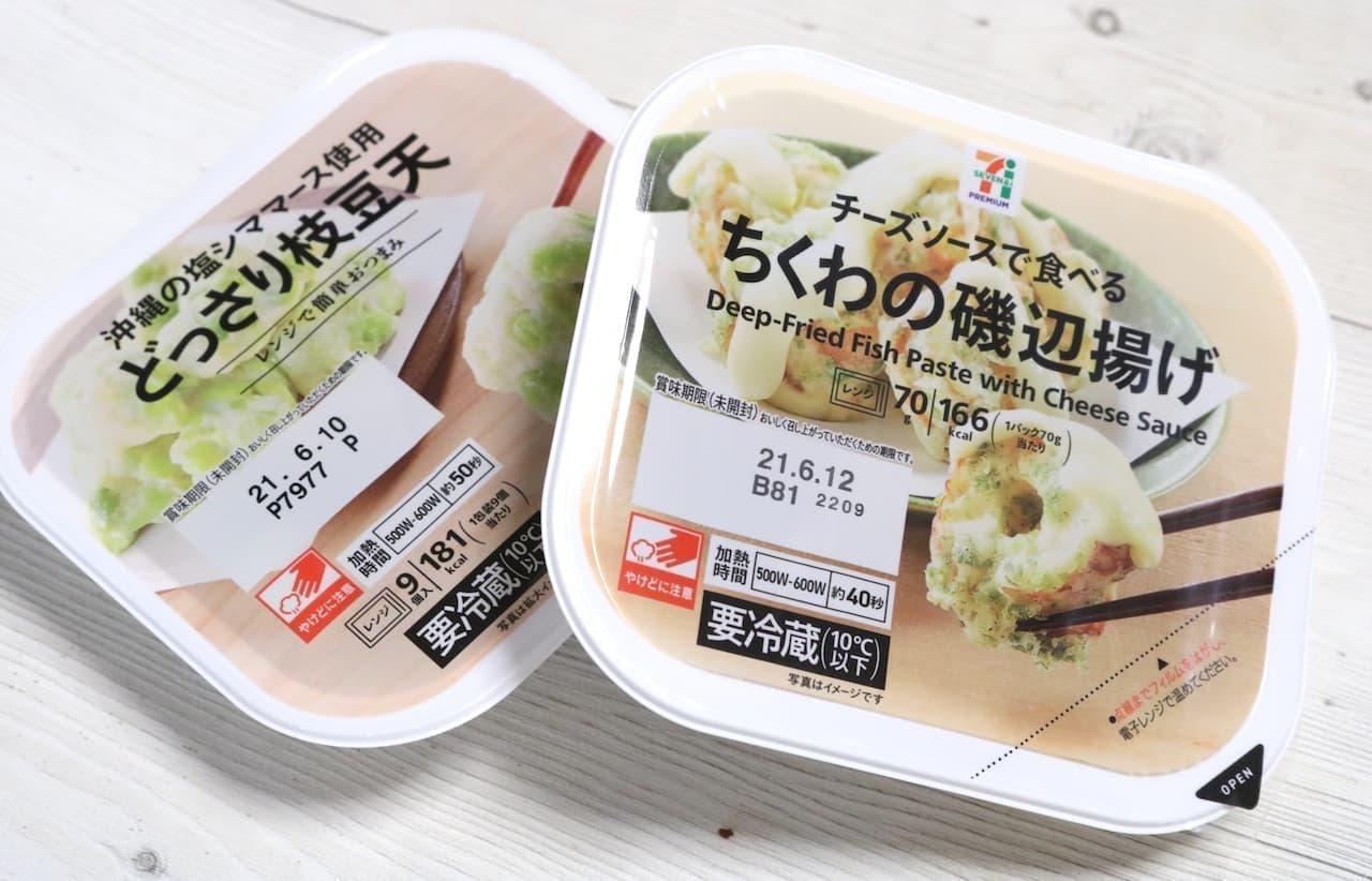 セブン「チーズソースで食べる ちくわの磯辺揚げ」と「沖縄の塩シママース使用