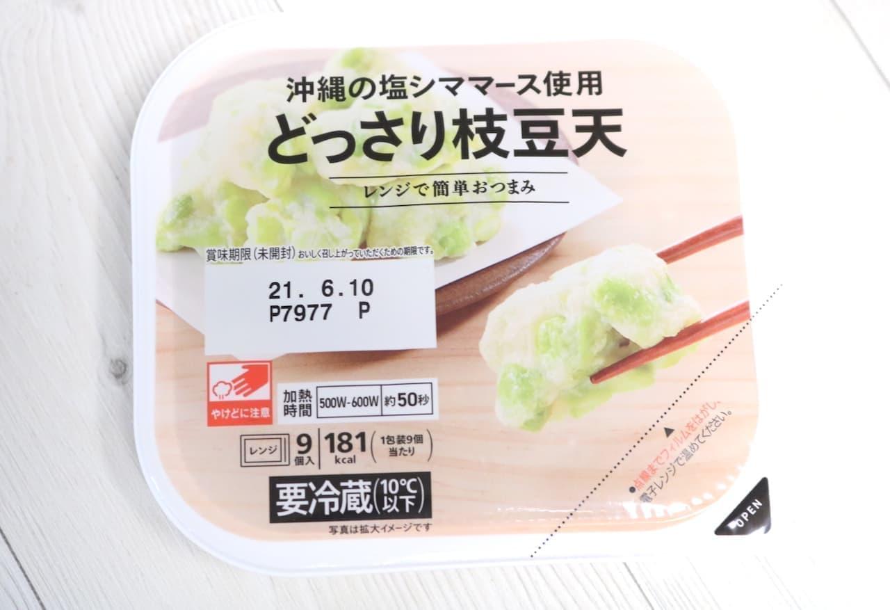 セブン「沖縄の塩シママース使用 どっさり枝豆天」