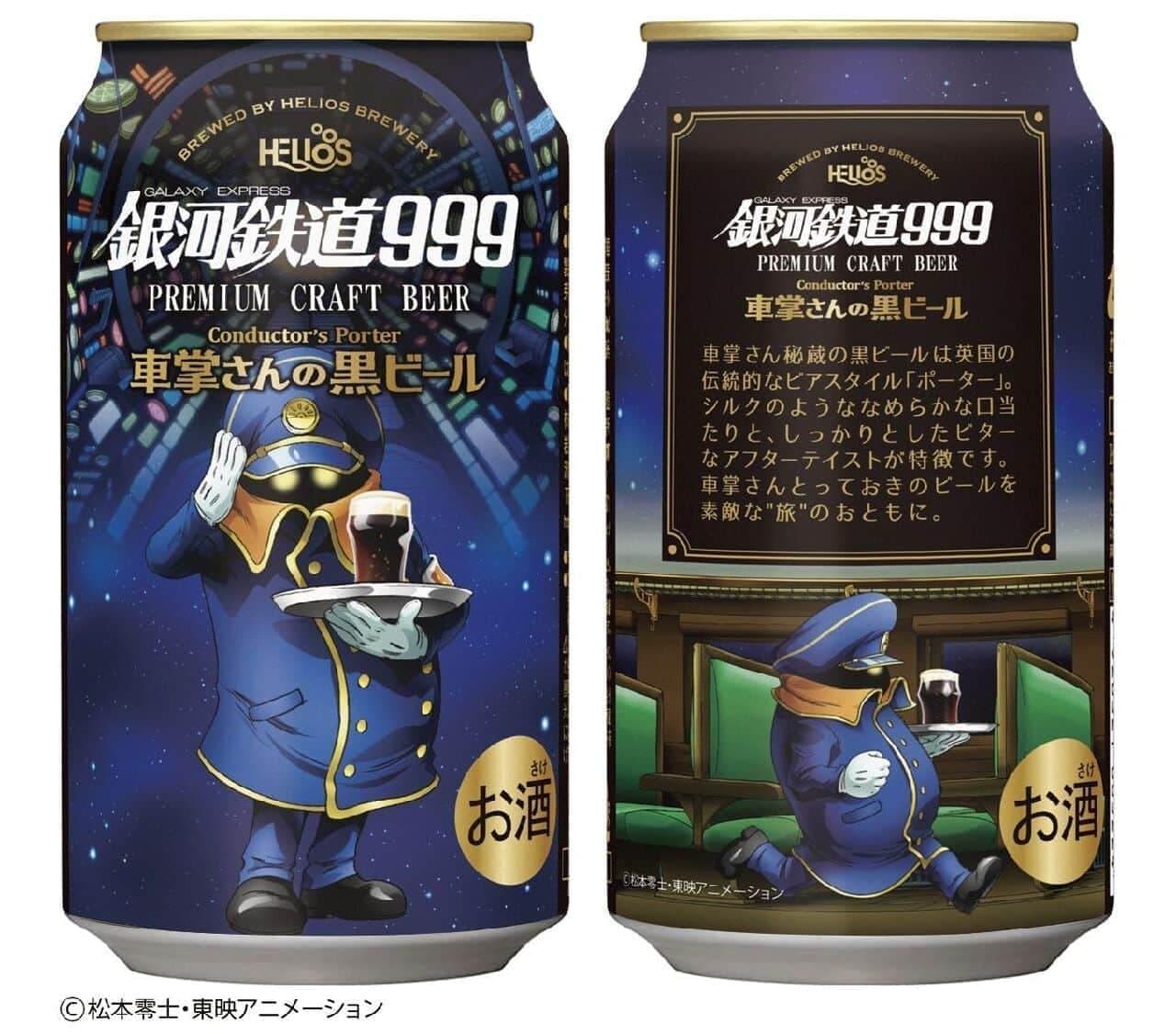 ヘリオス酒造「プレミアムクラフトビール銀河鉄道999 車掌さんの黒ビール」