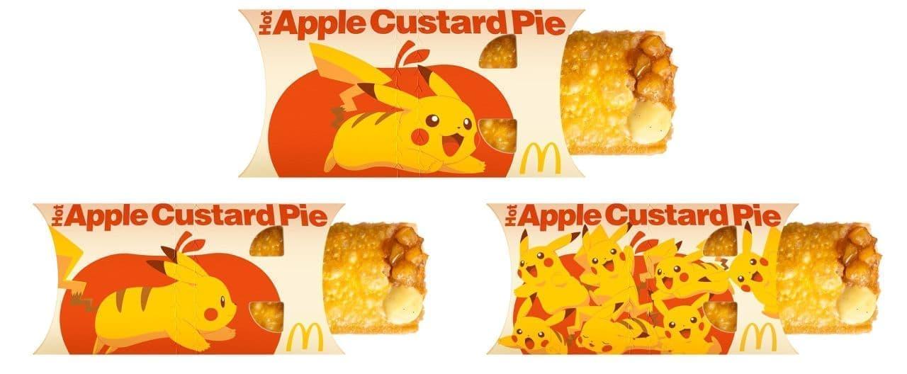 マクドナルド×ピカチュウ「スイーツトリオ フルーチュウ」の「ホットアップルカスタードパイ」