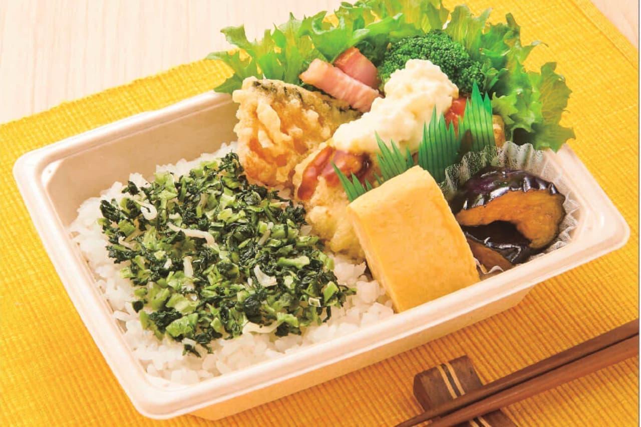 ほっかほっか亭「野沢菜弁当」