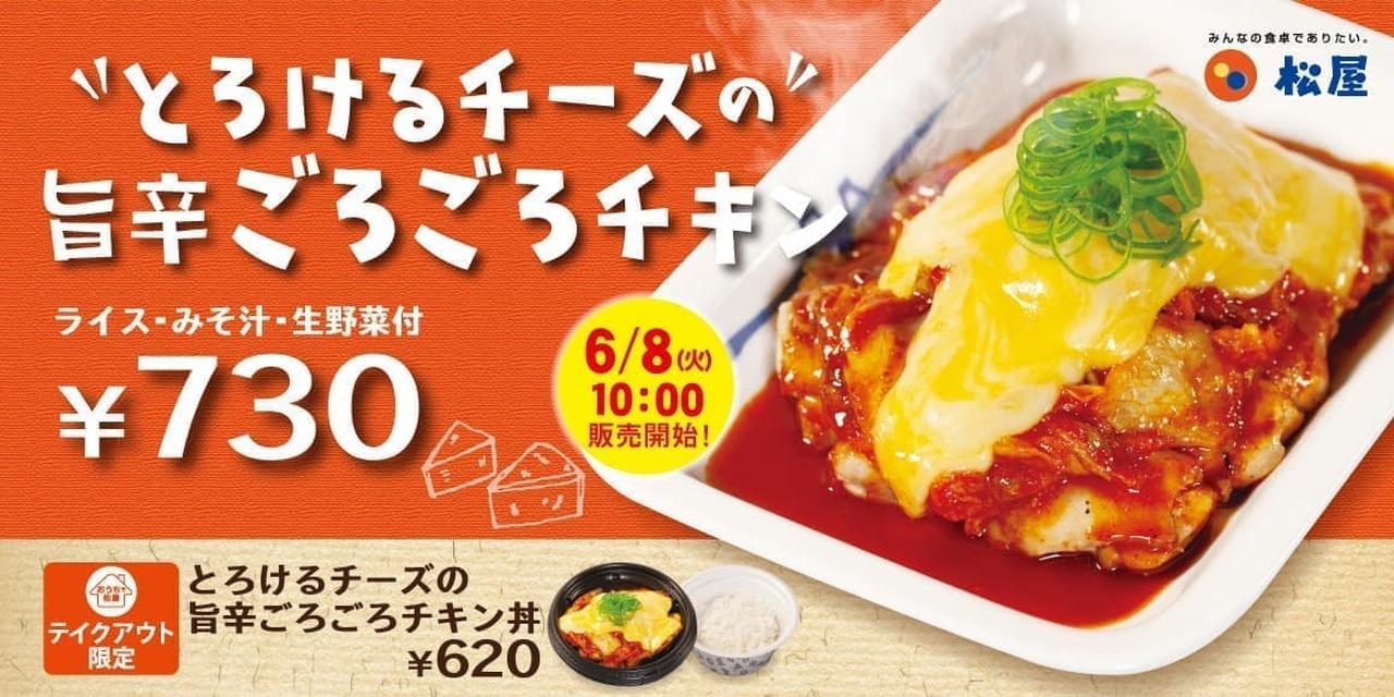 """松屋「""""とろけるチーズの""""旨辛ごろごろチキン定食」"""
