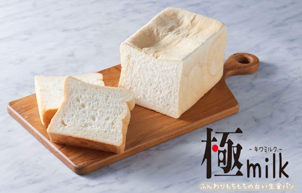 「ふんわりもちもちの白い生食パン 埼玉縁結」高級食パンテイクアウト専門店としてオープン!