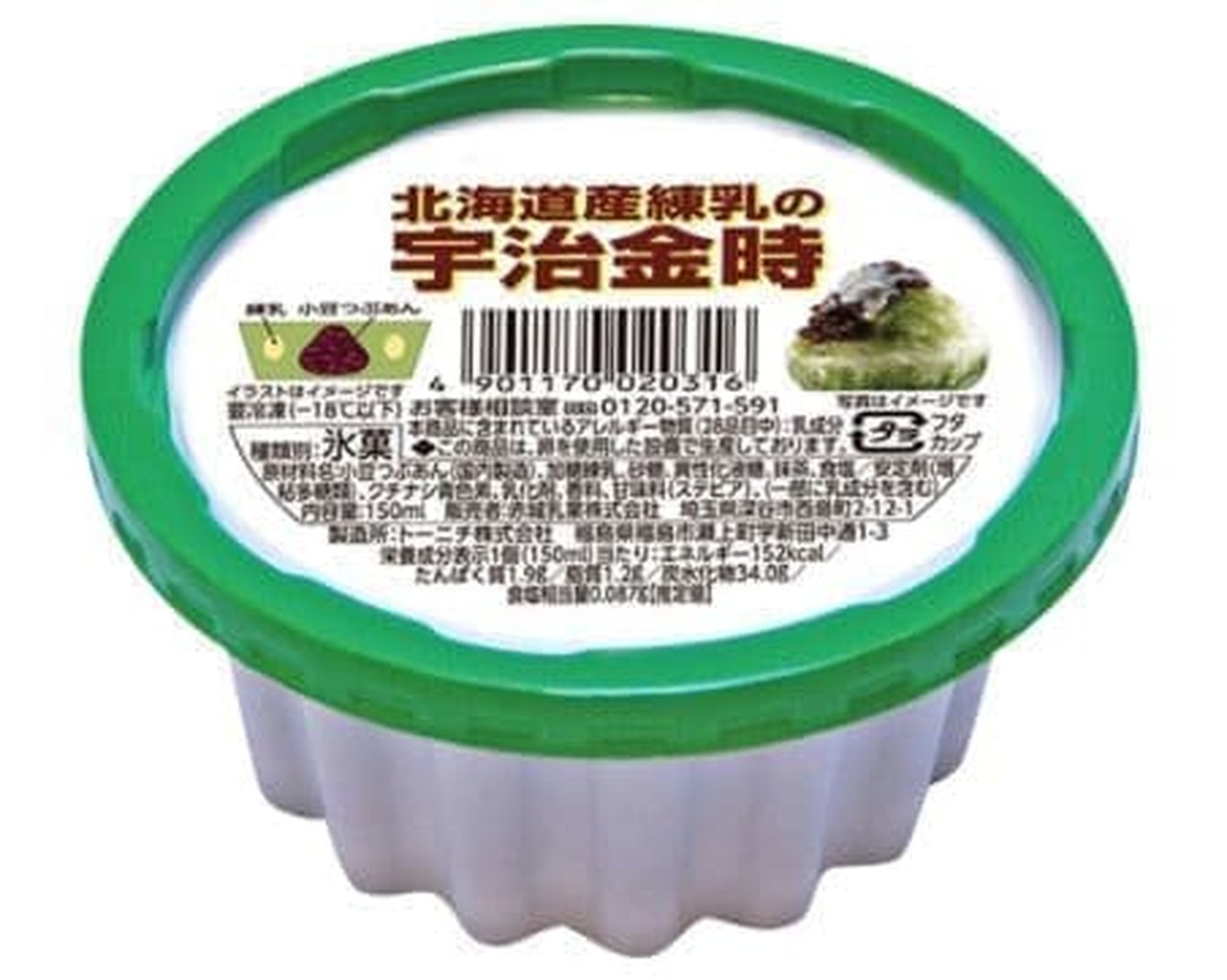 ファミリーマート「北海道産練乳の宇治金時」