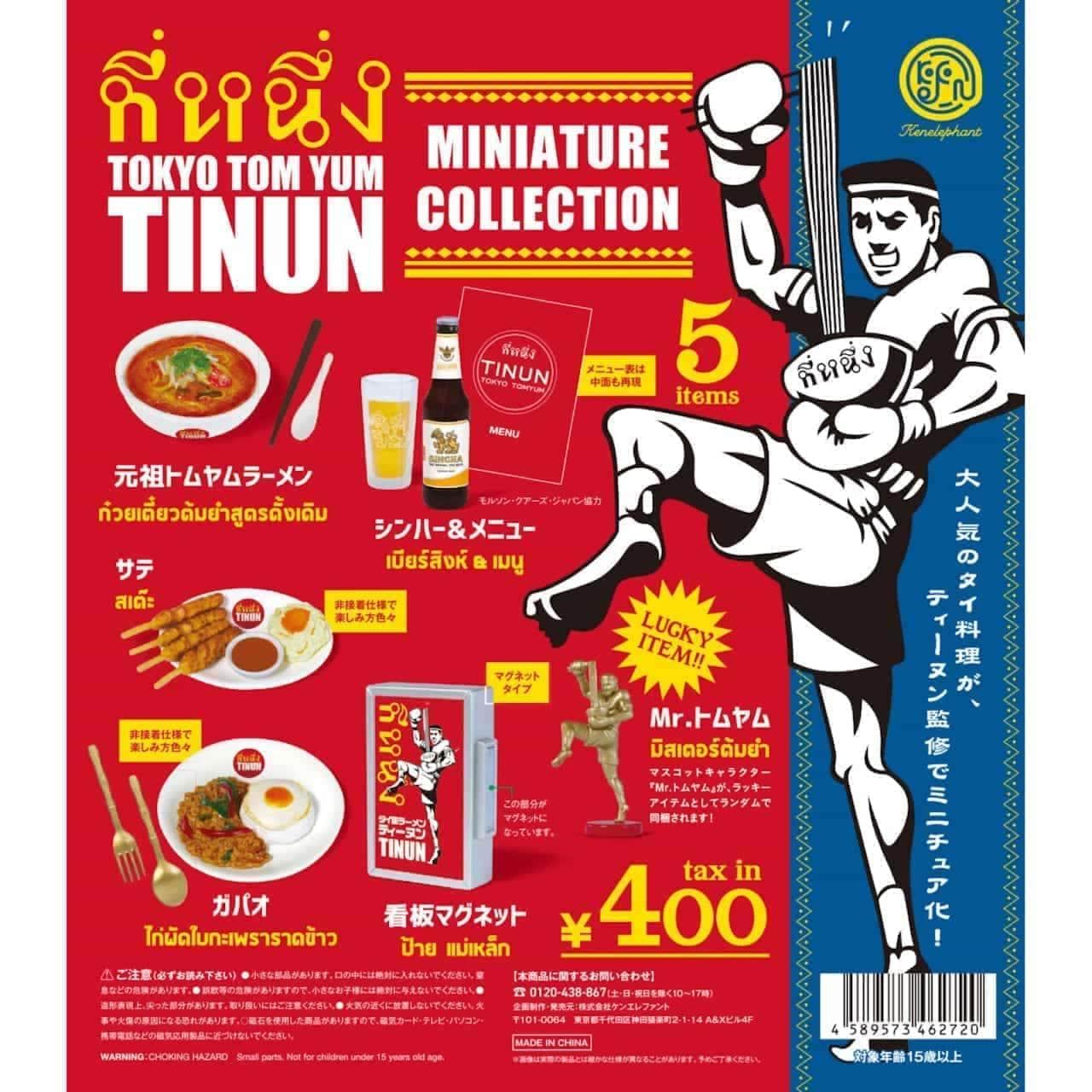 ティーヌンファン注目「TOKYO TOM YUM TINUN ミニチュアコレクション」