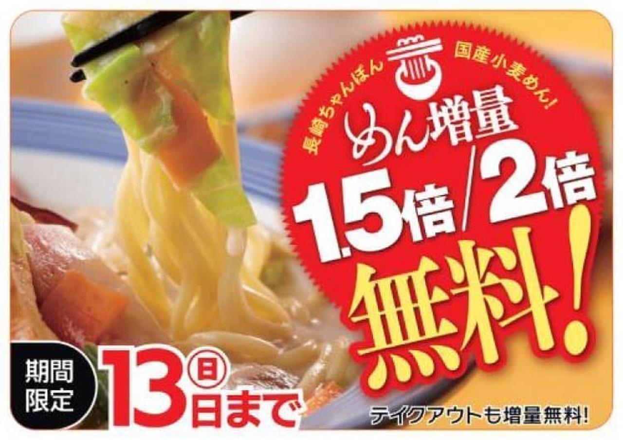 リンガーハット「長崎ちゃんぽん めん増量無料キャンペーン」