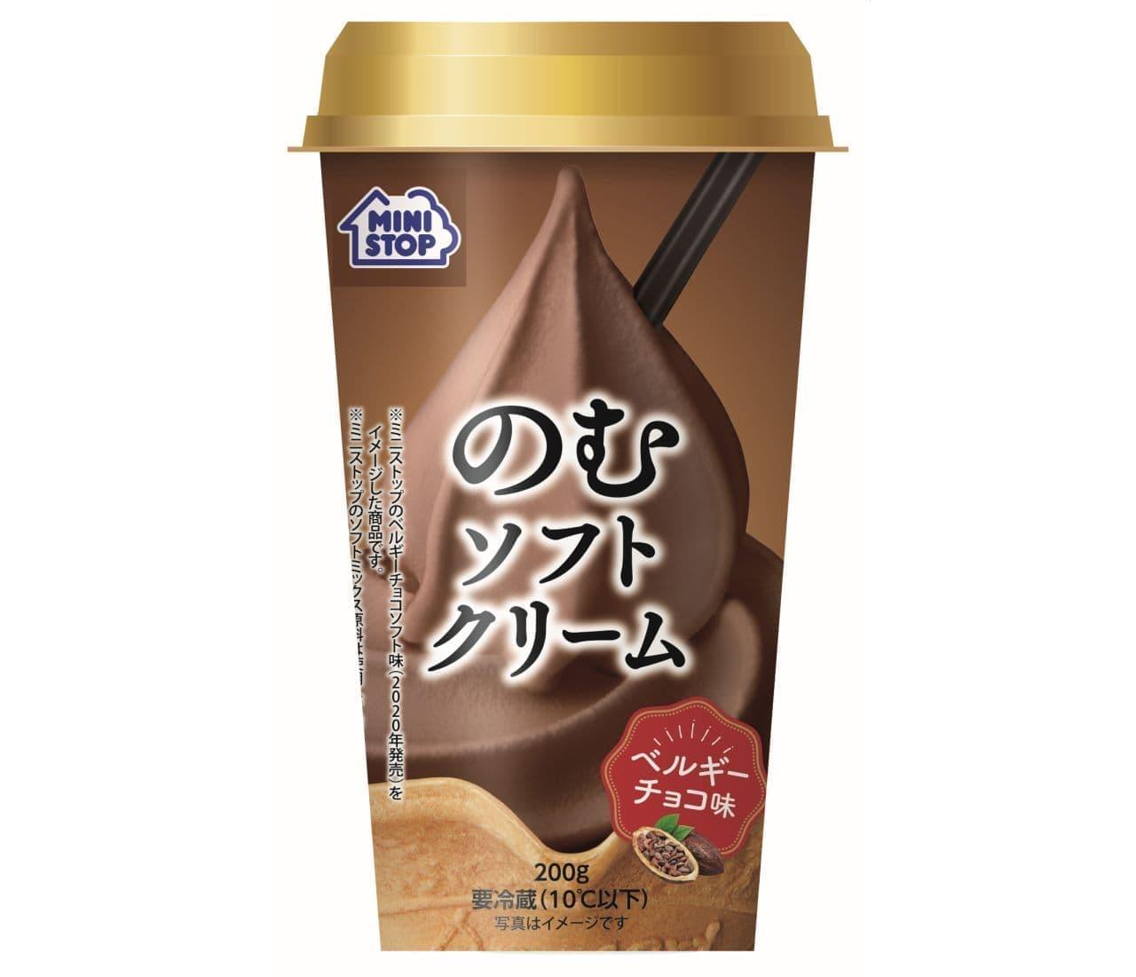 ミニストップ「のむソフトクリーム ベルギーチョコ」