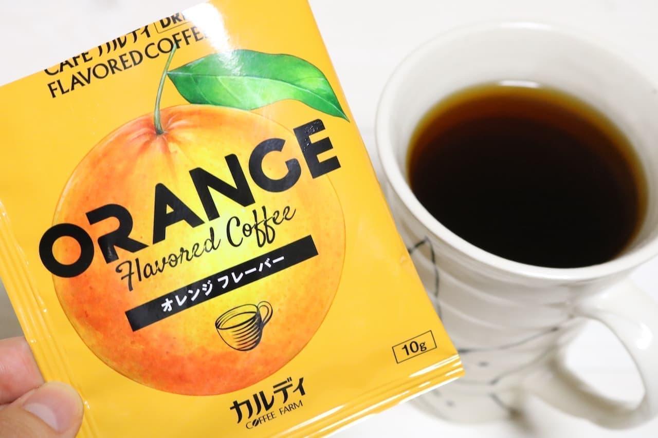 実食「カフェカルディドリップ オレンジフレーバーコーヒー」