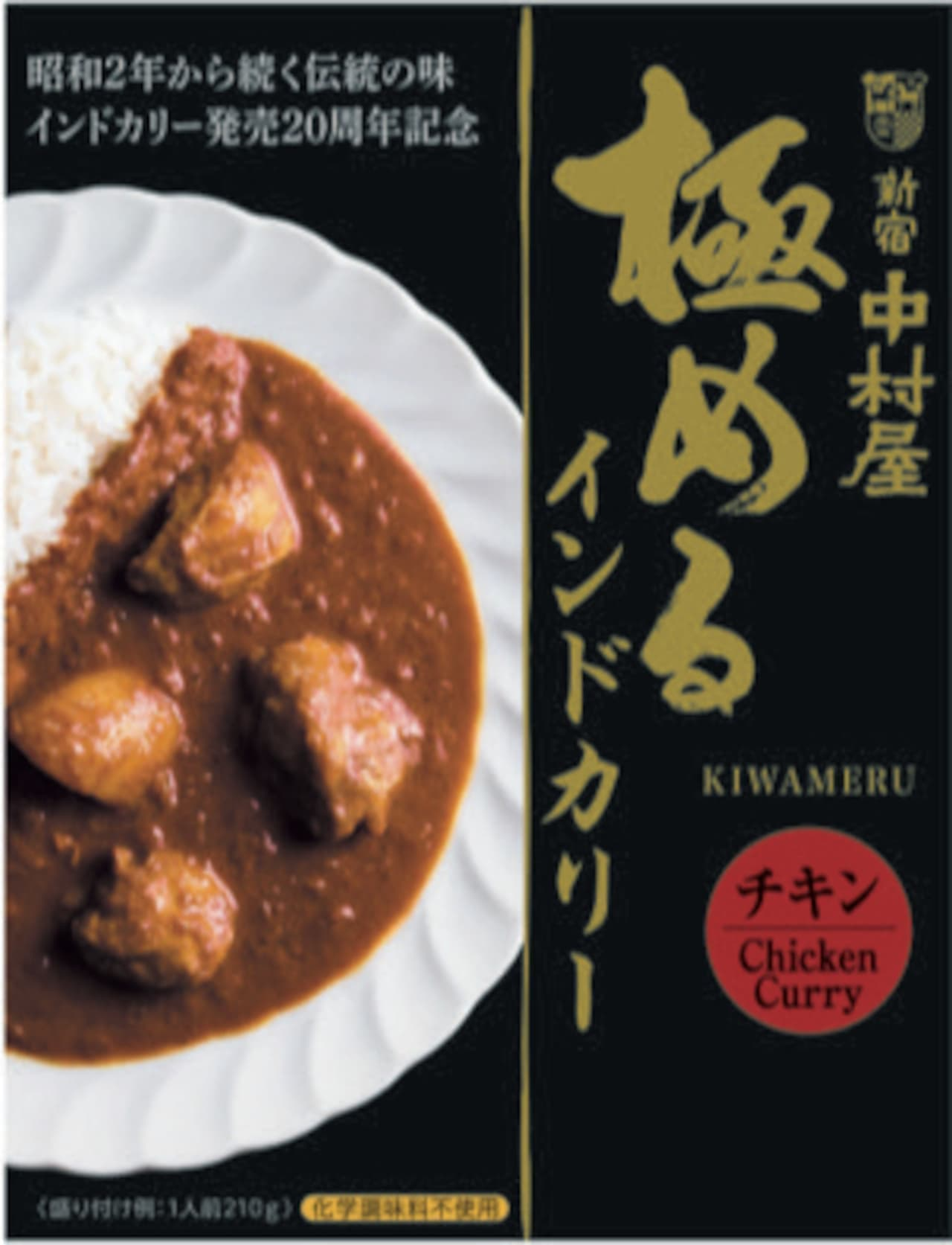 """Nakamuraya """"Extreme Indian Curry Chicken"""" """"Extreme Indian Curry Beef"""""""