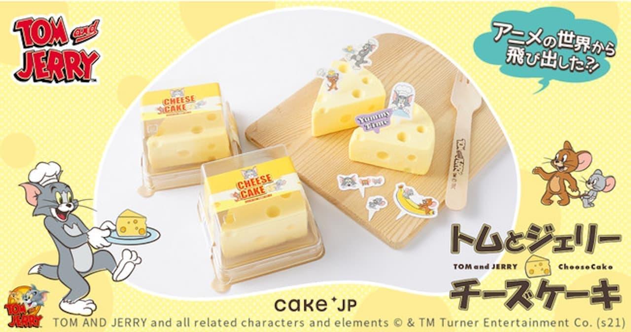 「トムとジェリー チーズケーキ」Cake.jpに登場!まるでアニメから飛び出したような可愛さ