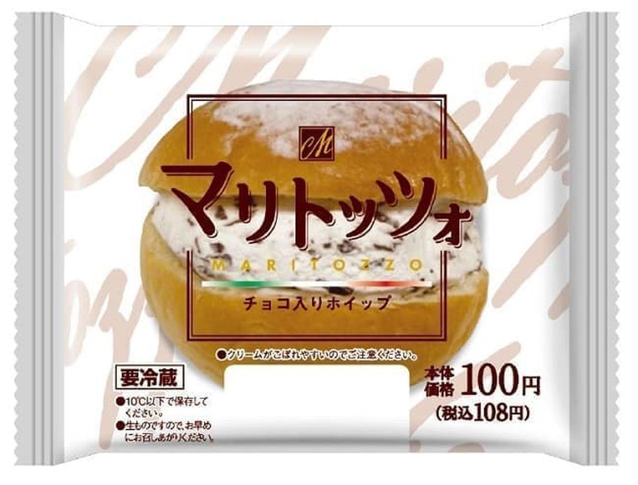 ローソンストア100「マリトッツォ(チョコ入りホイップ)」