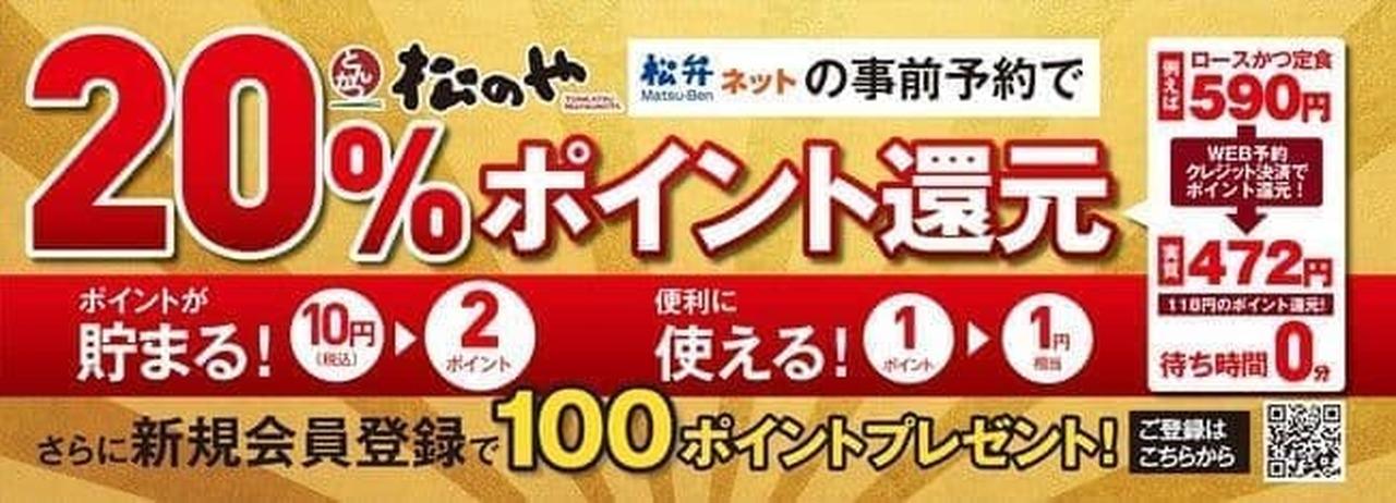 松弁ネット20%ポイント還元