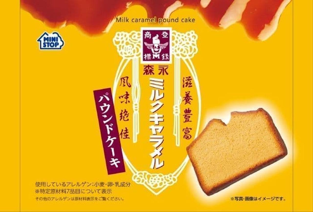 ミニストップ「森永ミルクキャラメル パウンドケーキ」